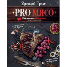 """Книга """"PRO Мясо"""""""